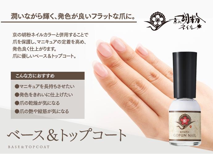 京の胡粉ネイル【ベース&トップコート】