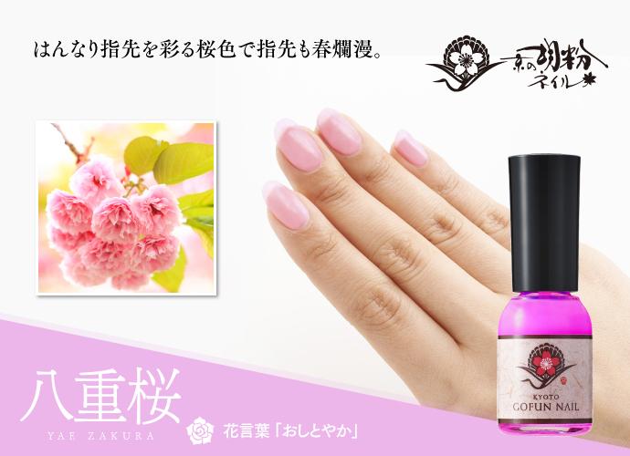 京の胡粉ネイル【八重桜】