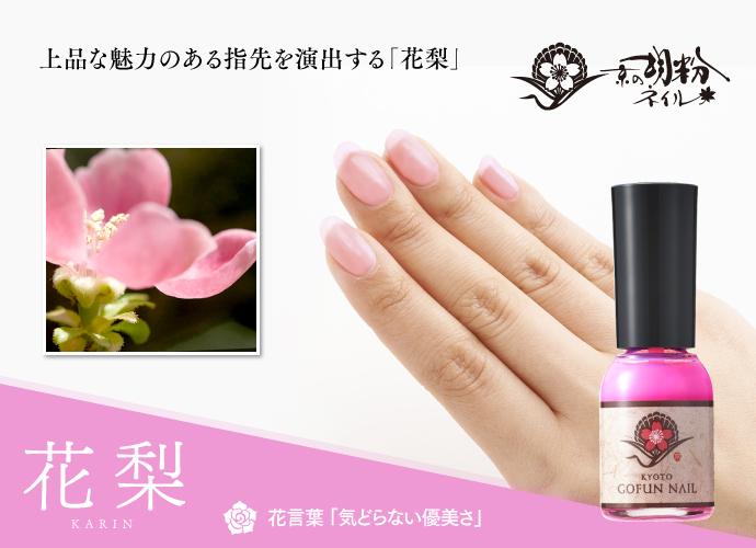 京の胡粉ネイル【花梨】