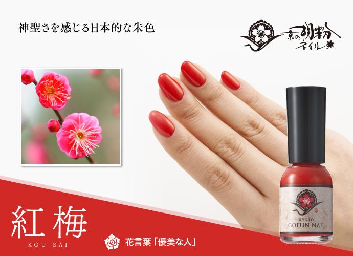 京の胡粉ネイル【紅梅】