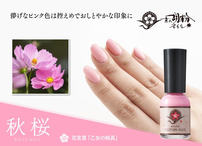 京の胡粉ネイル【秋桜】