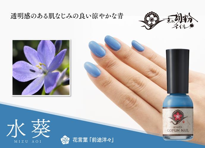 京の胡粉ネイル【水葵】