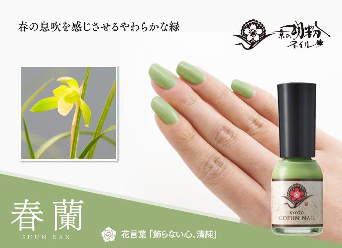 京の胡粉ネイル【春蘭】