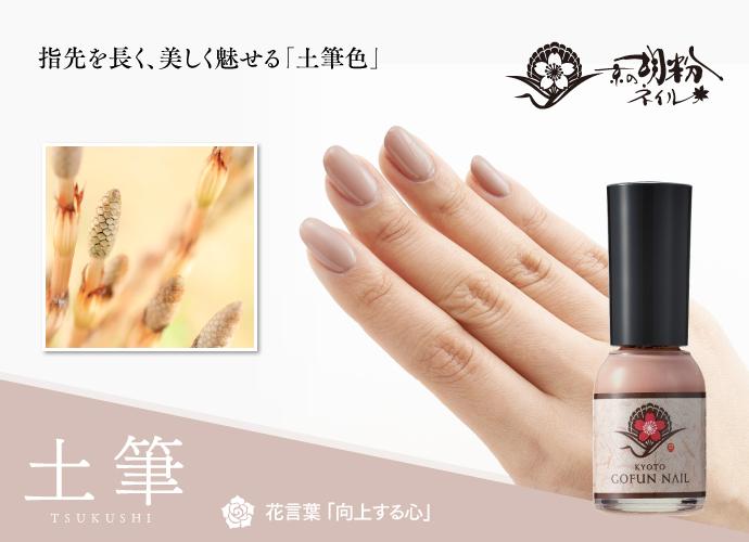 京の胡粉ネイル【土筆】