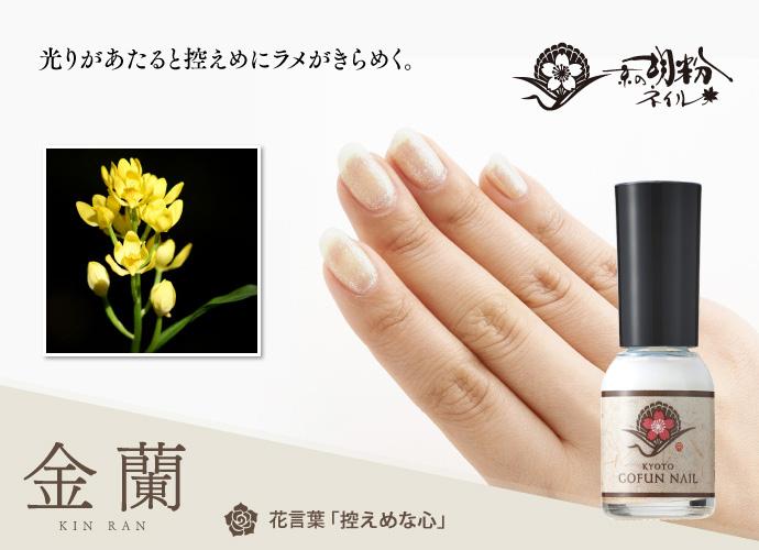京の胡粉ネイル【金蘭】