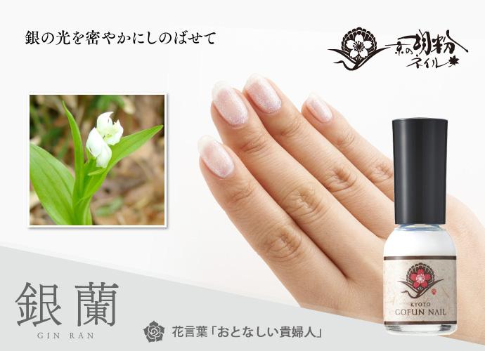 京の胡粉ネイル【銀蘭】