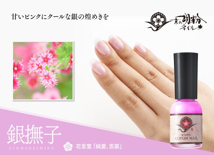 京の胡粉ネイル【銀撫子】