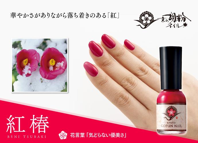 京の胡粉ネイル【紅椿】