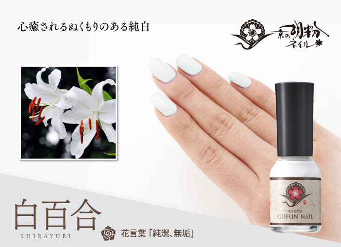 京の胡粉ネイル【白百合】