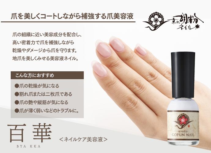 京の胡粉ネイル【百華】