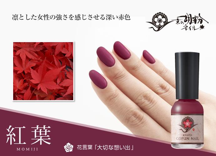 京の胡粉ネイル【紅葉】