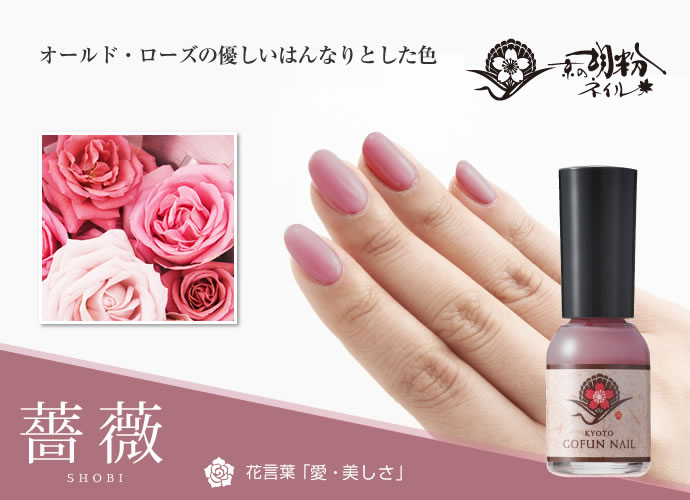 京の胡粉ネイル【薔薇】
