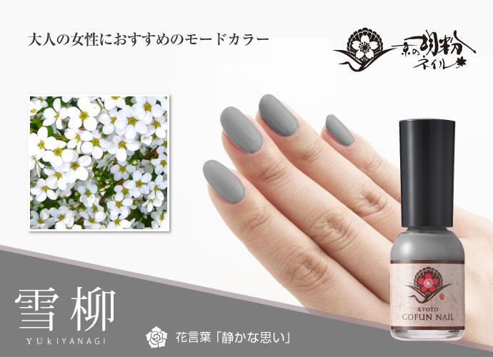 京の胡粉ネイル【雪柳】