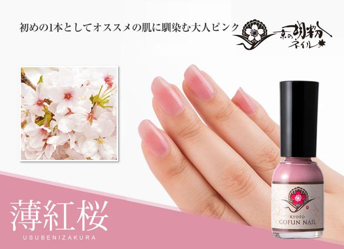 京の胡粉ネイル【薄紅桜】