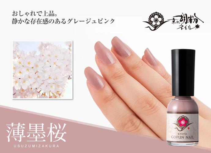 京の胡粉ネイル【薄墨桜】