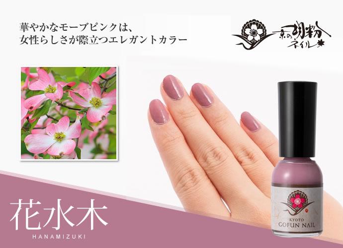 京の胡粉ネイル【花水木】