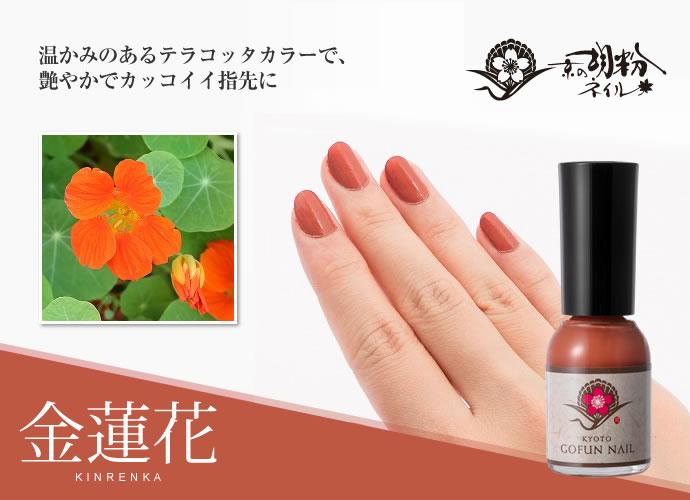 京の胡粉ネイル【金蓮花】