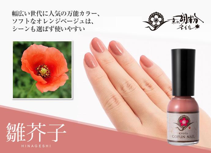 京の胡粉ネイル【雛芥子】