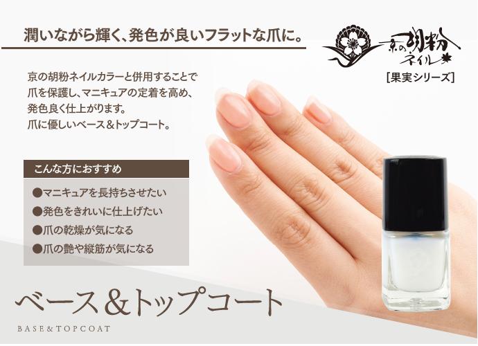 京の胡粉ネイル mini 【ベース&トップコート】