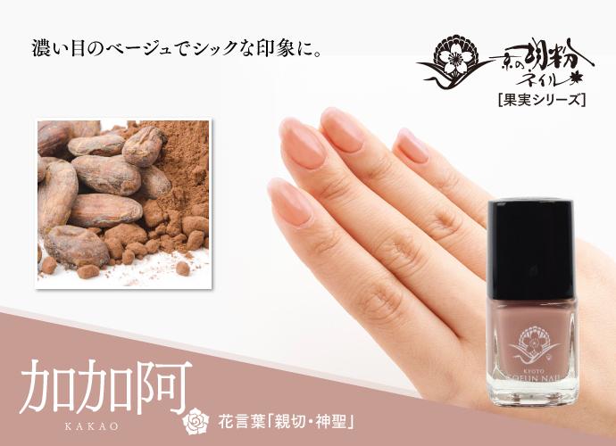 京の胡粉ネイル mini 【加加阿】