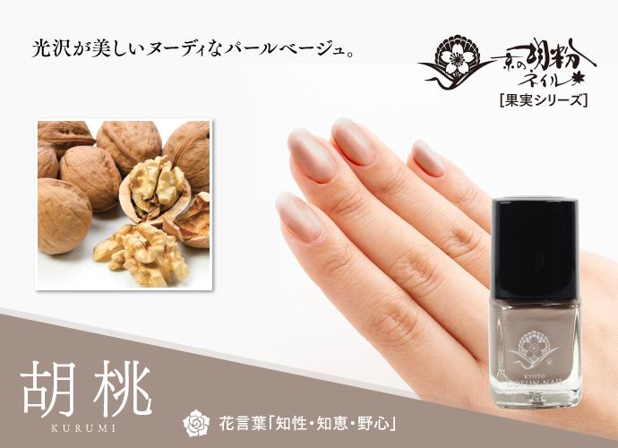 京の胡粉ネイル mini 【胡桃】