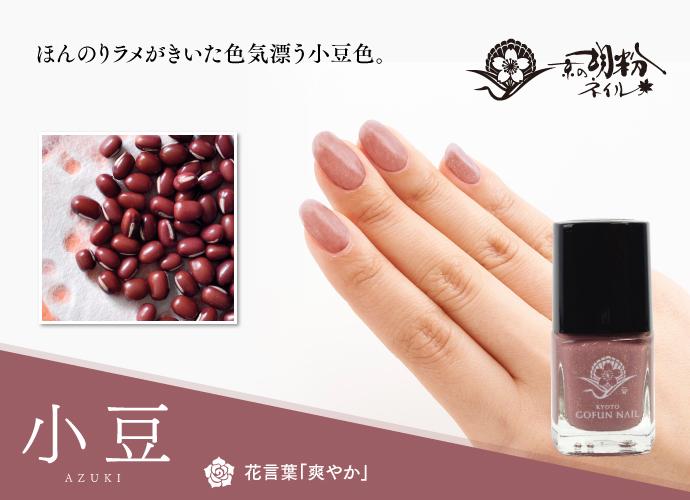 京の胡粉ネイル mini 【小豆】