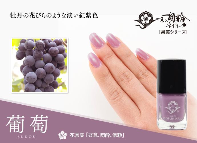 京の胡粉ネイル mini 【葡萄】