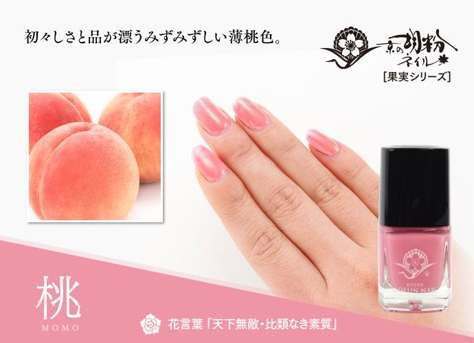 京の胡粉ネイル mini 【桃】