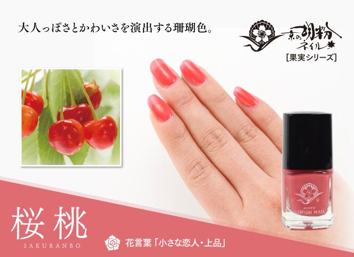 京の胡粉ネイル mini 【桜桃】