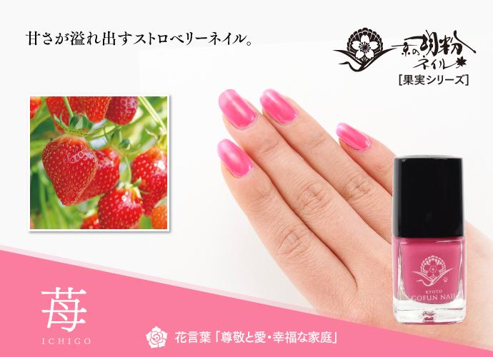 京の胡粉ネイル mini 【苺】