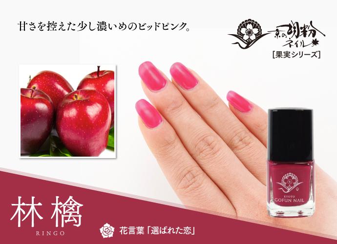 京の胡粉ネイル mini 【林檎】