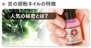 京の胡粉ネイルの特徴